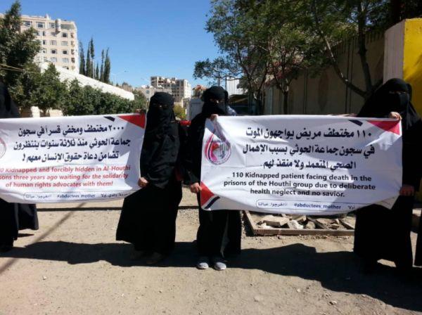 أكثر من «100» مختطف يواجهون الموت في سجون الحوثي بصنعاء «صور»
