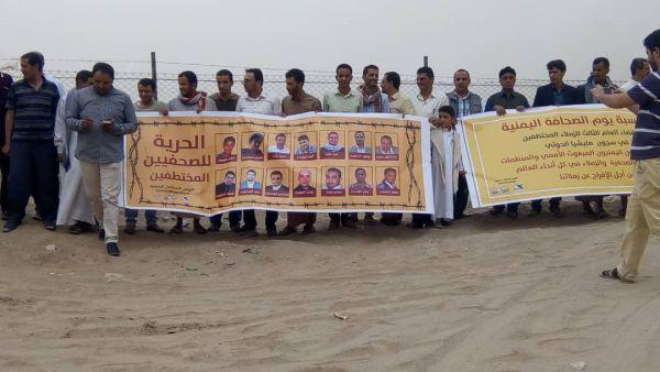 منظمات حقوقية تدعو لتحرك عاجل للإفراج عن الصحفيين المختطفين