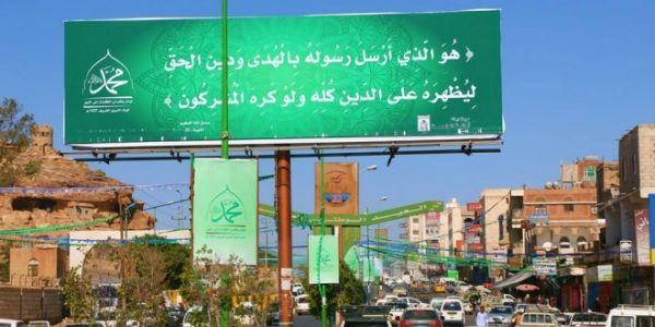 حوثنة المولد النبوي.. جبايات وإهانات واستغلال الفقراء لاستعراض القوة في صنعاء