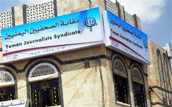 """نقابة الصحفيين تدين التهديدات التي يتعرض لها الصحفي """"المجيدي"""" وتطالب بحمايته"""