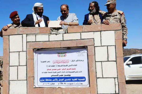 نائب رئيس الجمهورية يضع حجر الأساس للمدينة الطبية العسكرية بمأرب