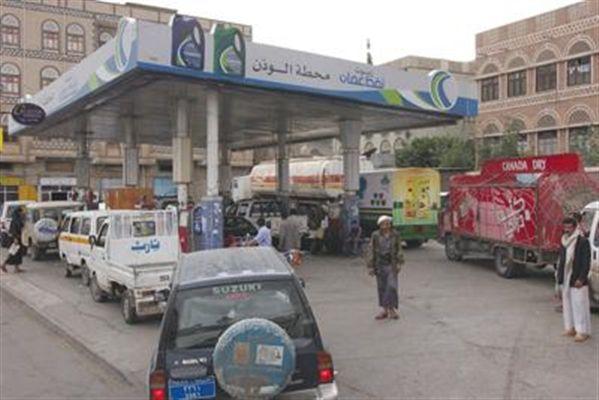 شركة النفط في عدن تُقر تسعيرة جديدة لمادة البنزين