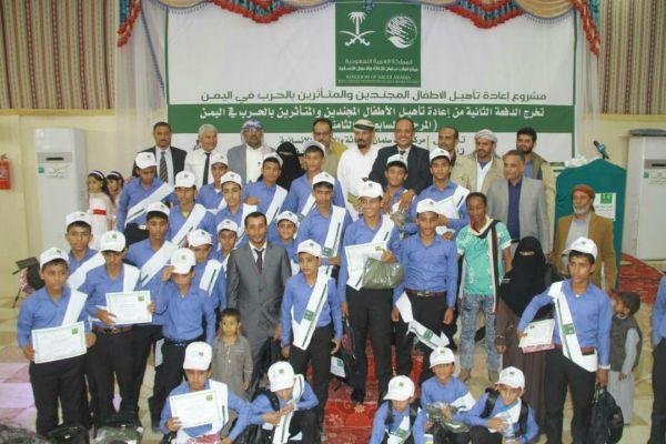 """مأرب: """"وثاق"""" تحتفي بتخريج دفعة جديدة من الأطفال ضحايا تجنيد الحوثيين"""