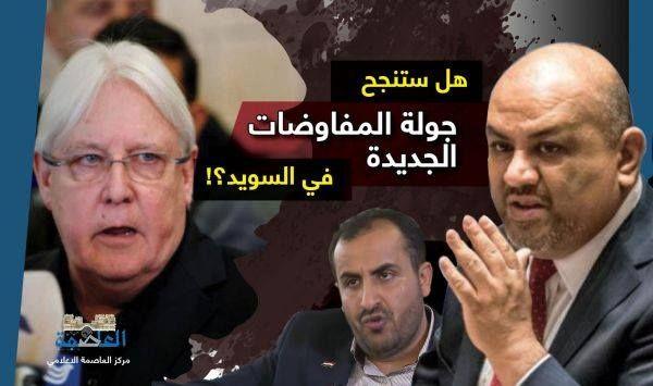 أغرب عملية اتفاق برعاية أممية.. هل ستنجح صفقة التبادل بين الشرعية والحوثيين؟
