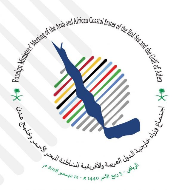 الإعلان في الرياض عن كيان يجمع دول البحر الأحمر وخليج عدن