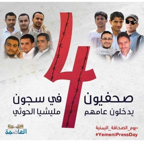 لجنة حماية الصحفيين: صحفيون يمنيون يقبعون في سجون الحوثيون بسبب عملهم