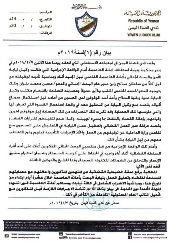 نيابة الأمن بصنعاء تعلق عملها احتجاجاً على إهانات وتدخلات الحوثيين