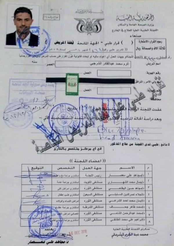 طالب الأمم المتحدة بموقف صريح.. حقوق الإنسان بأمانة العاصمة يدين انتهاكات الحوثيين بحق المختطفين