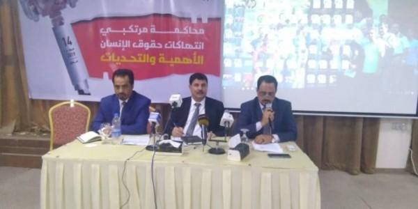 لجنة التحقيق الوطنية توثق أكثر من 9 آلاف انتهاك خلال الفترة الماضية