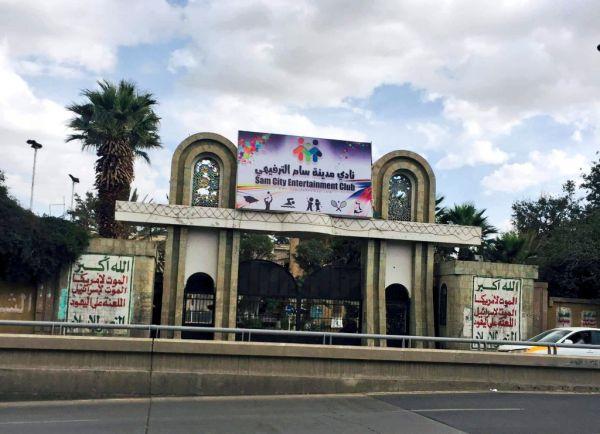 السطو على نادي الضباط بصنعاء وتحويله إلى مشروع استثماري للحوثيين