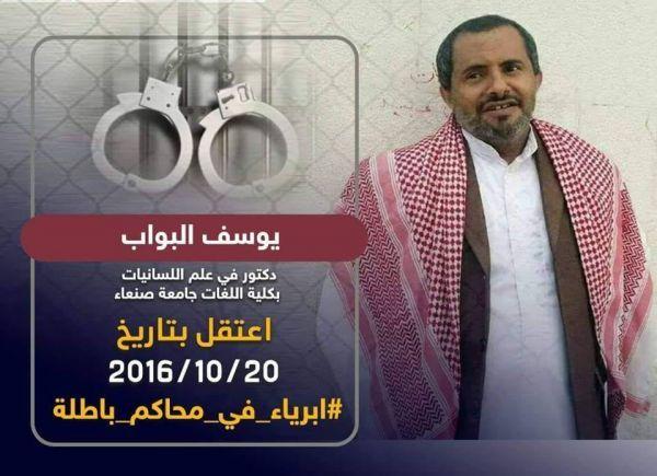 البواب.. أكاديمي يمني ومؤلف 11 كتاباً يواجه الموت في سجون الحوثيين