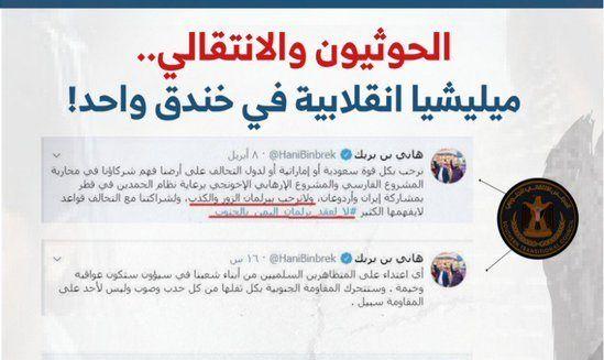 قيادي حوثي للمجلس الانتقالي: قوموا بما عليكم والباقي علينا