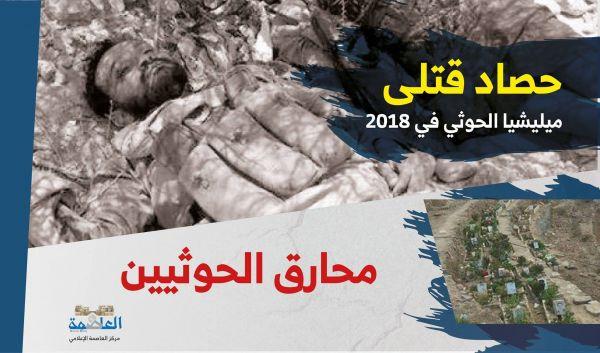 محارق الحوثيين.. إحصائية ترصد الخسائر البشرية للحوثيين في 2018 (أنفوجرافيك)