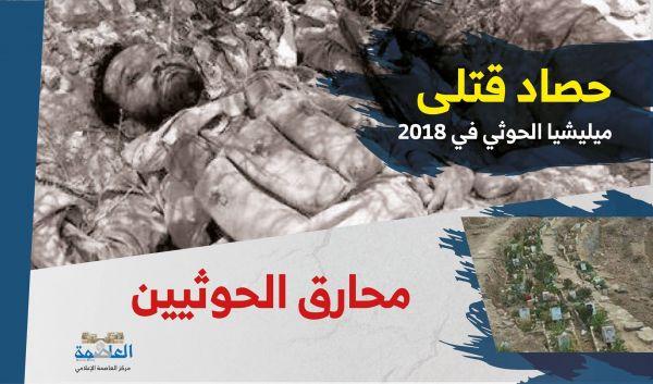 محارق الحوثيين.. كيف يدفع الانقلابيون آلاف المقاتلين إلى الجحيم؟!