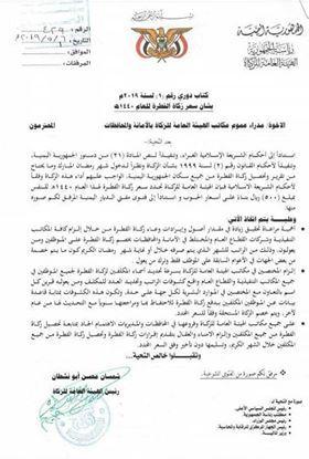 بعد فرض زيادة زكوية بواقع 300%.. مطرقة الحوثيين تهوي على رؤوس التجار