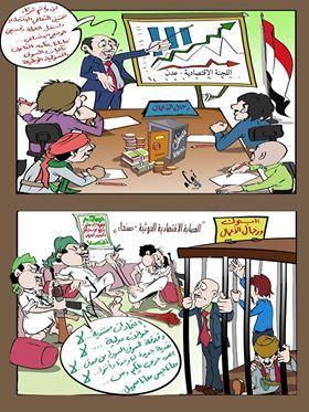 اللجنة الاقتصادية: مليشيا الحوثي تستخدم السجن والإرهاب لتوجيه القطاع الخاص والتحكم به