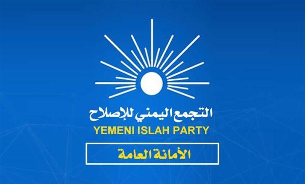 الإصلاح يدين بشدة استهداف محطتي ضخ نفط في السعودية