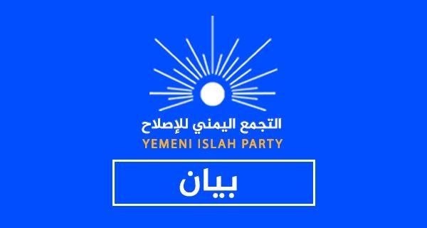حزب الإصلاح يهنئ الشعب اليمني بعيد الفطر المبارك