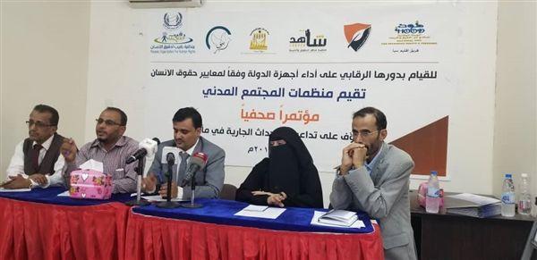 لجنة حقوقية تؤكد استغلال مليشيا الحوثي للحملة الأمنية في مأرب
