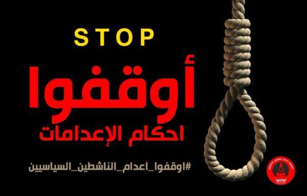 حملة الكترونية للتضامن مع ناشطين أصدرت مليشيات الحوثي بحقهم أحكام إعدام