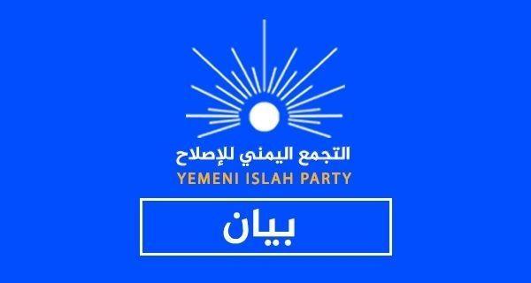 قانونية الإصلاح تحذر مليشيا الحوثي من السلوك الإجرامي بحق المختطفين