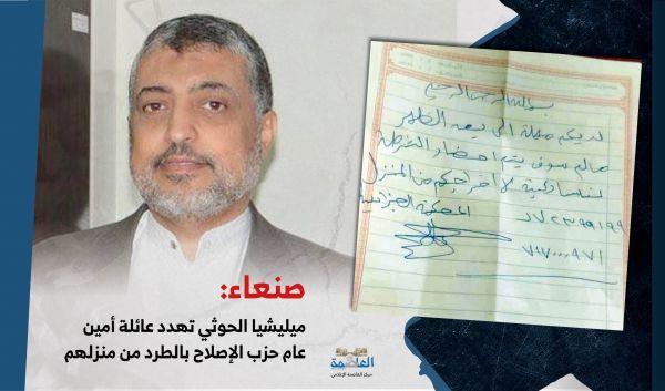 صنعاء: ميليشيا الحوثي تهدد عائلة قيادي إصلاحي بالطرد من منزلهم