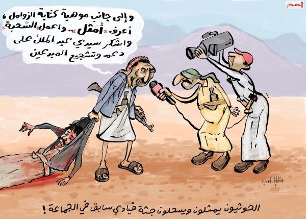 خريف المتحوثين.. ردود نشطاء مع حادثة سحل شيخ قبلي من قبل مليشات الحوثي