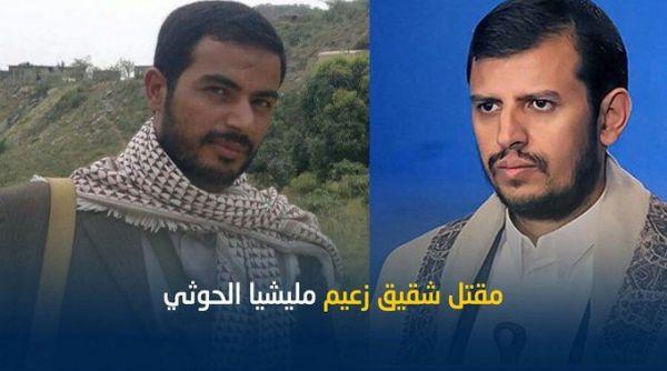 ضربة قاضية للجماعة.. كيف قتل شقيق زعيم الحوثيين؟