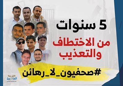 مراسلون بلا حدود: الخطر يهدد حياة 10 صحافيين يمنيين في سجون الحوثيين