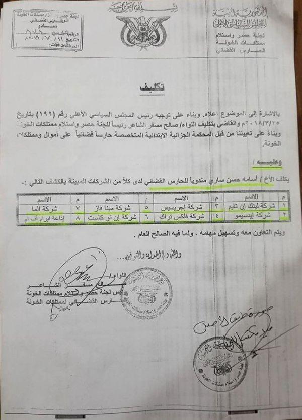 مصادرة 37 شركة.. تجريف حوثي واسع للقطاع الخاص بصنعاء