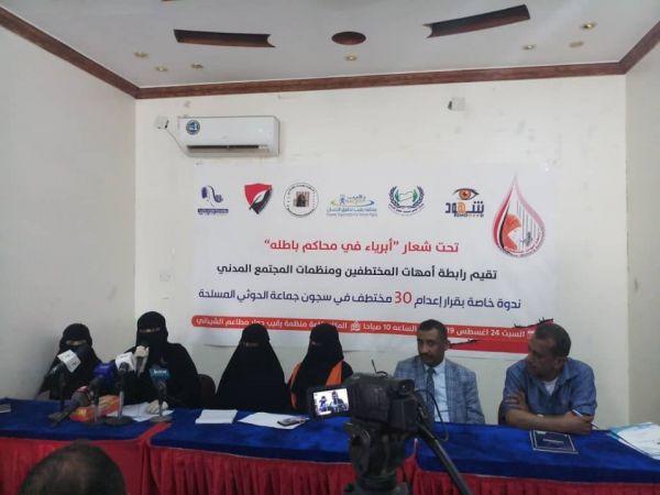 أبرياء في محاكم باطلة.. ندوة بمأرب حول قرارات الإعدام الحوثية