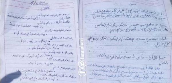 أحد ضحايا مجزرة كلية المجتمع بذمار يدّون رسالة مؤثرة الى والدته