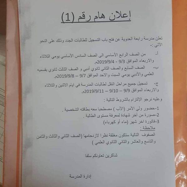 رغم انعدام الخدمة.. تسديد رسوم المياه والكهرباء شرط الحوثيين لقبول طلبة المدارس بصنعاء