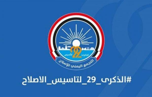 """في ذكرى تأسيسه الـ """"29"""" التجمع اليمني للإصلاح """"الشماعة والأمل"""" (تقرير)"""