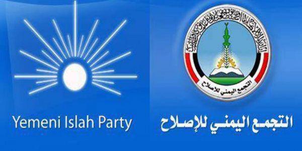 سياسيون وإعلاميون: خطاب الإصلاح بذكرى تأسيسه خطوة شجاعة لحزب يحترم نفسه (تقرير)