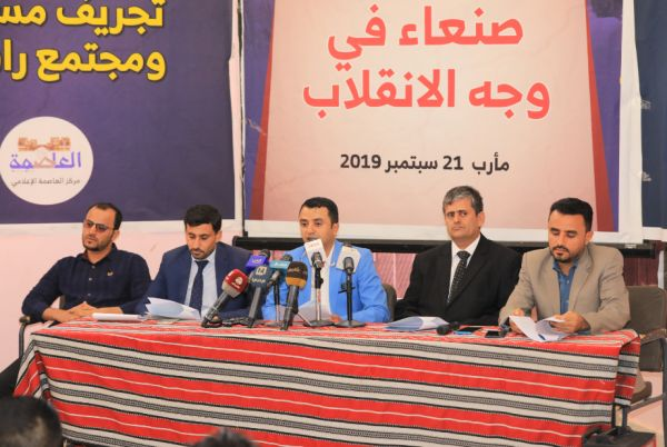 """""""حصاد خمس سنوات من انقلاب الحوثي"""" في ندوة لمركز العاصمة الإعلامي بمأرب"""