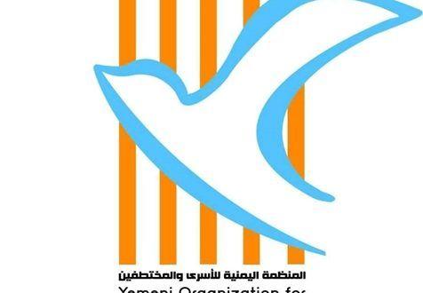 منظمة الأسرى والمختطفين تفند مزاعم الحوثيين عن إطلاق سراح مختطفين