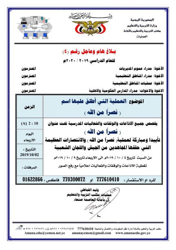 تعميم حوثي يلزم مدارس صنعاء بفعاليات ترّوج لانتصارات مزعومة (وثائق)