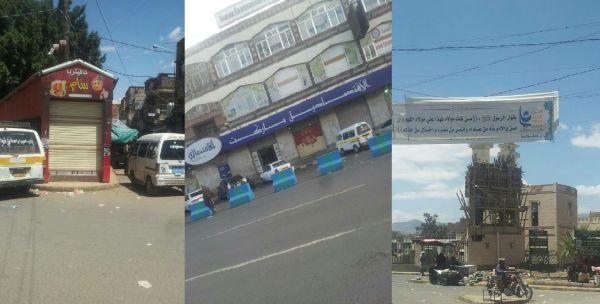 كيف يمضي الحوثيون في خصخصة أراضي الدولة والحدائق العامة بصنعاء؟ (صور)