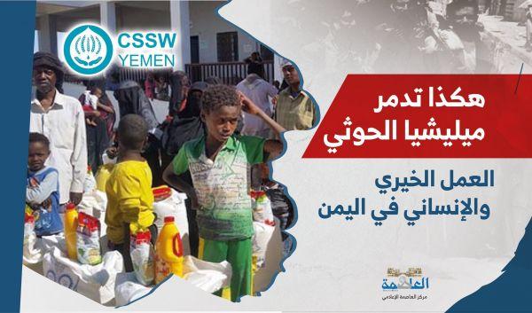 هكذا تدمر ميليشيا الحوثي العمل الخيري والإنساني في اليمن (تقرير)