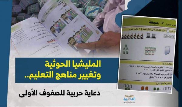 الحوثيون وتغيير المناهج التعليمية.. دعاية حربية في الصفوف الأولى (تقرير خاص)