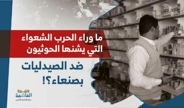 ما وراء الحرب الشعواء التي يشنها الحوثيون ضد الصيدليات بصنعاء؟
