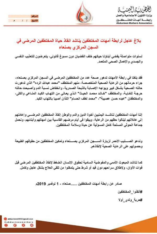 رابطة حقوقية: تدهور صحي يهدد حياة مختطفين في سجون الحوثيين بصنعاء