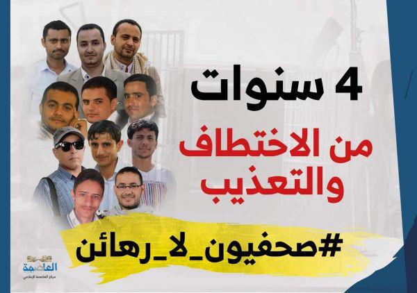 في اليوم العالمي لإنهاء الإفلات من العقاب: مرتكبو الانتهاكات ضد الصحفيين اليمنيين في أمان