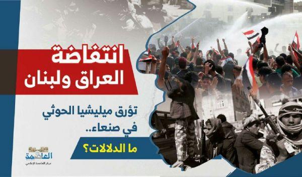 انتفاضة العراق ولبنان تؤرق ميليشيا الحوثي في صنعاء.. ما الدلالات؟