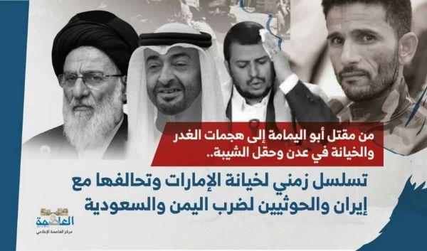 تسلسل زمني لخيانة الإمارات وتحالفها مع إيران والحوثيين لضرب اليمن والسعودية (1)