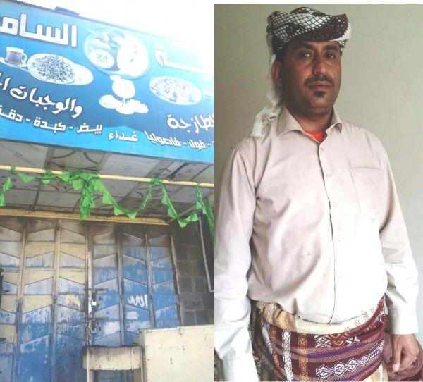 مقتل مواطن برصاص مسلح حوثي بصنعاء