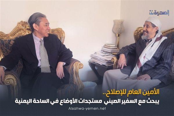 الأنسي يلتقي السفير الصيني ويبحث معه مستجدات الأوضاع في اليمن