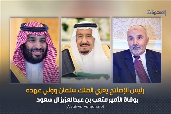 اليدومي يُعزي الملك سلمان وولي عهده بوفاة الأمير متعب بن عبدالعزيز آل سعود