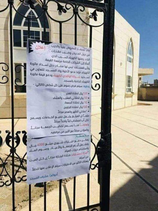فرض رسوم على الصلوات في مسجد بصنعاء وسخرية واسعة